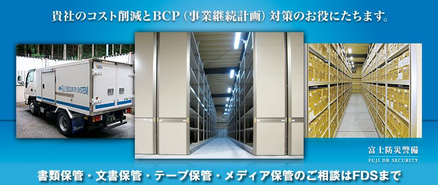 重要書類の保管管理・書類廃棄など警備会社が運営する日本初の法人対象データ保管サービスで、貴社のコスト削減とBCP(事業継続計画)対策のお役に立ちます。