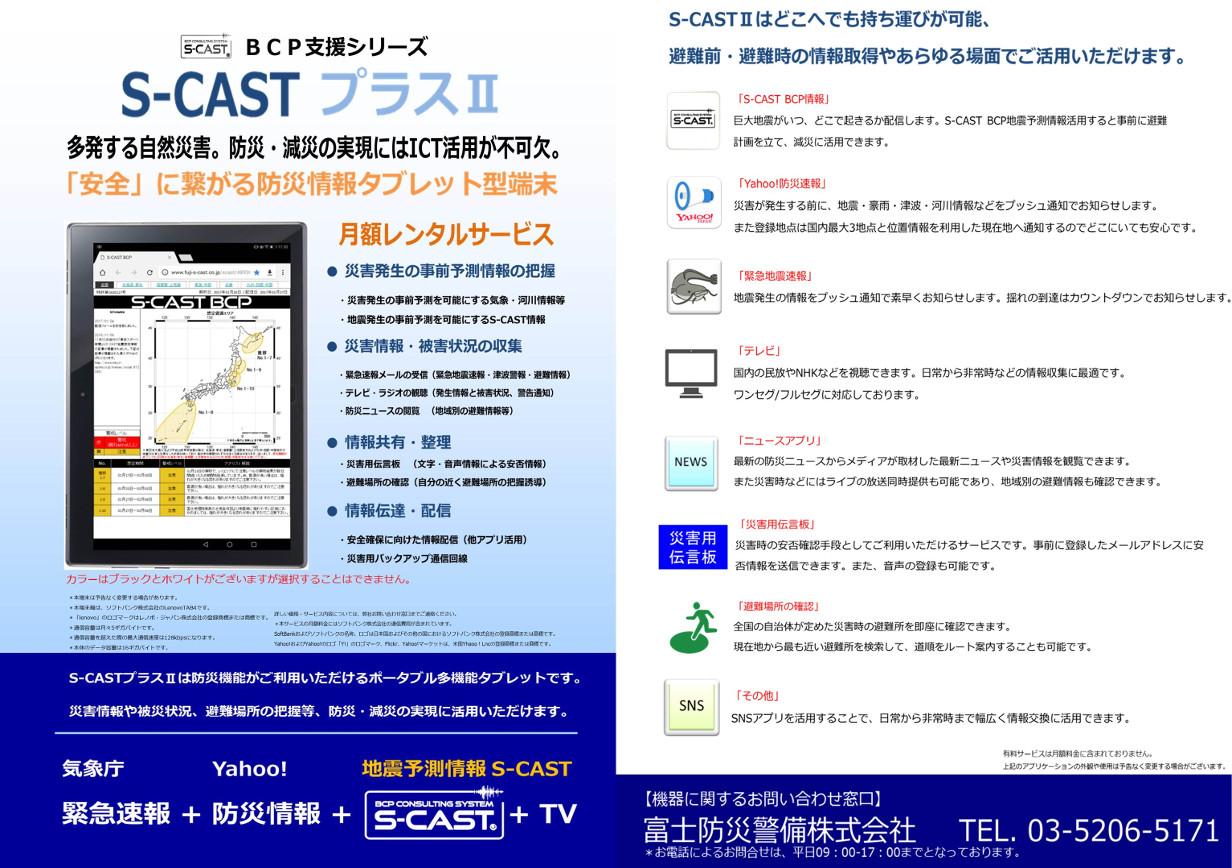 S-CAST 地震を検知するBCPコンサ...