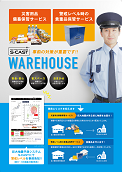 S-CAST WAREHOUSE